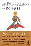 新訳 星の王子さま (宝島社文庫)