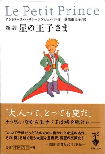 新訳 星の王子さま (宝島社文庫)の詳細を見る