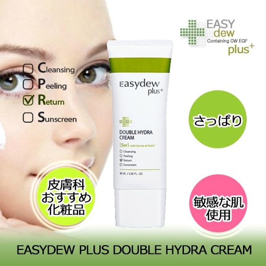 ダンプ消費者ビルEASYDEW plus【イージーデュープラスダブルハイドラクリーム 60ml】 easydew plus double hydra cream 60ml