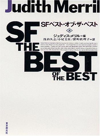 SFベスト・オブ・ザ・ベスト (上) (創元SF文庫)