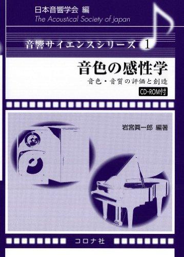 音色の感性学―音色・音質の評価と創造 (音響サイエンスシリーズ)