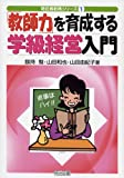 「教師力」を育成する学級経営入門 (初任者必携シリーズ (1))