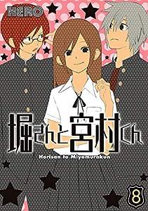 堀さんと宮村くん 8巻 (デジタル版ガンガンコミックス)