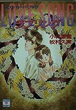 ポストカード・ブック ラブソング (講談社X文庫―ティンズハート)