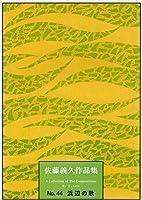 琴 楽譜 『 浜辺の歌 』 佐藤義久 作曲品集 No.44 筝 Koto