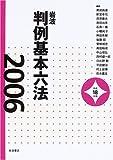 岩波 判例基本六法 平成18(2006)年版