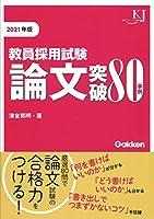 教員採用試験 論文突破80事例2021 (教育ジャーナル選書)