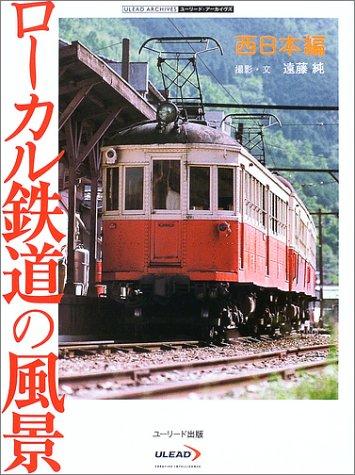 ローカル鉄道の風景 西日本編 (ユーリード・アーカイヴズ)