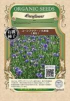 グリーンフィールド ハーブ有機種子 コーンフラワー/矢車菊<青色> [小袋] A169