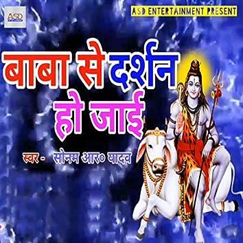 Baba Se Darshan Ho Jai
