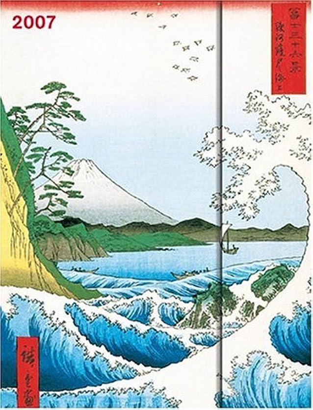 もし雪襟Hiroshige 2007 Diary