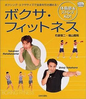 ボクサ・フィットネス—体脂肪&ストレスKO! (f.i.t.books)