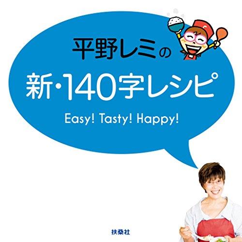 平野レミの新・140字レシピ (扶桑社BOOKS)