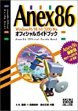 Anex86 Win95/98/NT/ME オフィシャルガイドブック