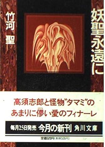 妖聖永遠に (角川文庫)