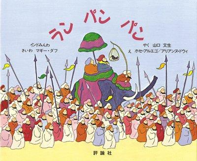 ラン パン パン―インドみんわ (児童図書館・絵本の部屋)の詳細を見る