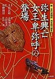 弥生興亡 女王・卑弥呼の登場 (新・古代史検証 日本国の誕生)