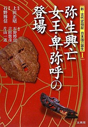 弥生興亡 女王・卑弥呼の登場 (新・古代史検証 日本国の誕生)の詳細を見る