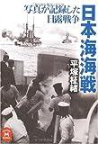 写真が記録した日露戦争 日本海海戦 (学研M文庫)