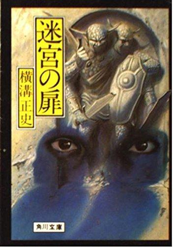 迷宮の扉―他2篇 (角川文庫 緑 304-80)