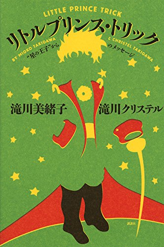 """リトルプリンス・トリック """"星の王子""""からのメッセージの詳細を見る"""