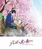 アニメ映画『ジョゼと虎と魚たち』通常版【Blu-ray】[Blu-ray/ブルーレイ]