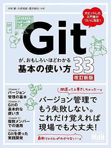 Gitが、おもしろいほどわかる基本の使い方33 改訂新版〈バージョン管理、GUI、Sourcetree、Bitbucket〉の詳細を見る
