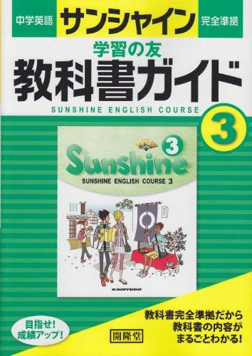 サンシャイン3年 学習の友 教科書ガイド