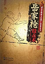 岳家枪技击术 (Chinese Edition)