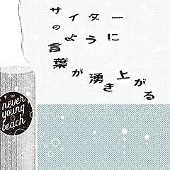 never young beach「サイダーのように言葉が湧き上がる」のジャケット画像