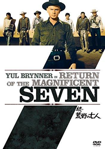 続・荒野の七人 [DVD]