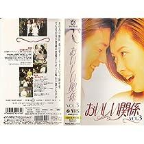 おいしい関係Vol.3 [VHS]