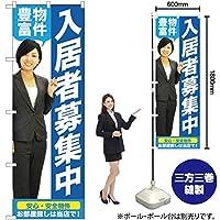 のぼり旗 入居者募集中 GNB-2643(受注生産)