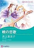 暁の恋歌 (ハーレクインコミックス)