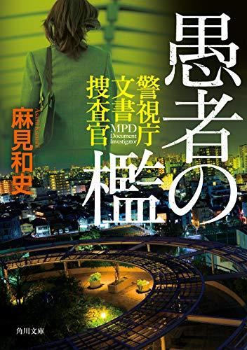 愚者の檻 警視庁文書捜査官 (角川文庫)