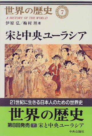 世界の歴史 (7) 宋と中央ユーラシア