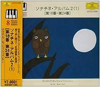 ソナチネ・アルバム2(1)