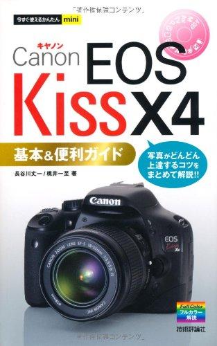 『今すぐ使えるかんたんmini キャノンEOS Kiss X4基本&便利ガイド』のトップ画像
