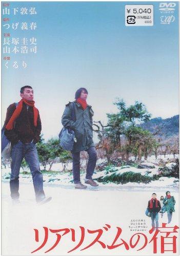 リアリズムの宿 [DVD]