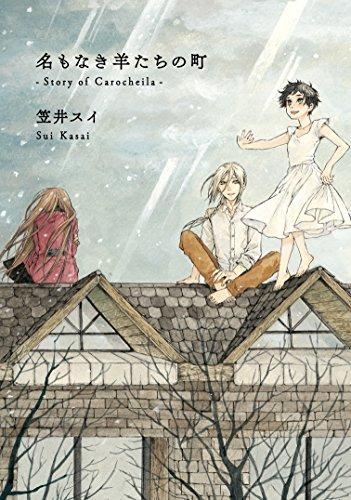 名もなき羊たちの町 -Story of Carocheila- (ハルタコミックス)の詳細を見る