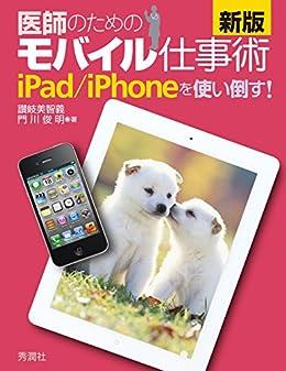 [讃岐美智義, 門川俊明]の新版 医師のためのモバイル仕事術 iPad/iPhoneを使い倒す!
