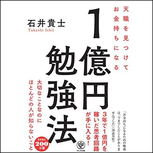 『天職を見つけてお金持ちになる 1億円勉強法』のカバーアート