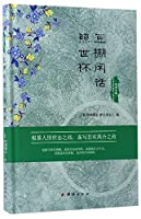 Chitchat in Beans Canopy, The Illuminating Grail (Chinese Edition)