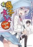 魔王なオレと不死姫の指輪 1巻 (ダンガン・コミックス)