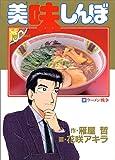 美味しんぼ: ラーメン戦争 (38) (ビッグコミックス)