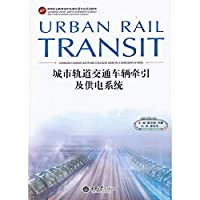 Genuine # Higher Vocational Education Textbooks Urban Rail Transit Planning : urban rail transit vehicle traction