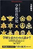 学歴の社会史―教育と日本の近代 (平凡社ライブラリー (526))