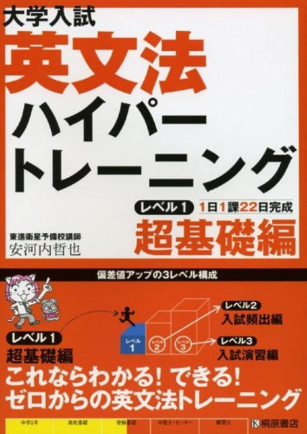 サーフィンワイドホラー大学入試英文法ハイパートレーニング (レベル1)