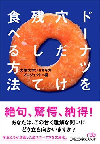 ドーナツを穴だけ残して食べる方法 (日経ビジネス人文庫)