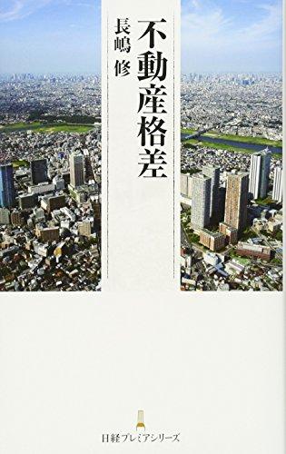 不動産格差 日経プレミアシリーズ